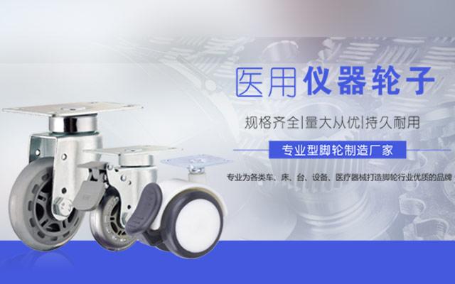 中山业亿脚轮生产厂家手机端网站banner2