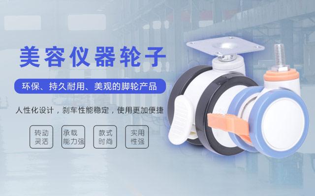业亿脚轮,专业生产定制医疗脚轮,美容仪器脚轮厂家