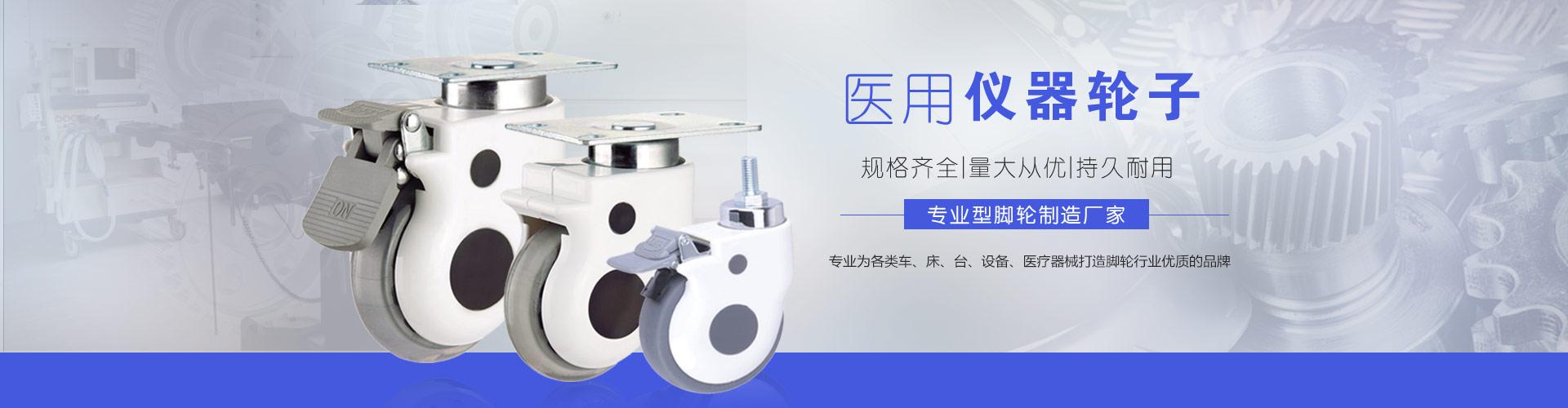 中山业亿脚轮生产厂家PC端网站banner2