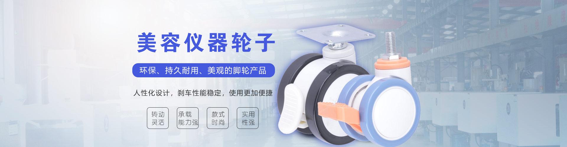 中山业亿脚轮生产厂家PC端网站banner1