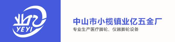中山业亿脚轮生产厂家PC端网站LOGO