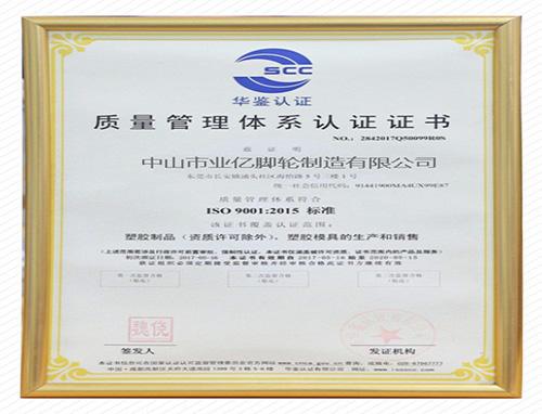 业亿获得质量管理体系认证证书
